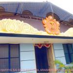 Sathya Sai Seva Kshetra, Arasikere