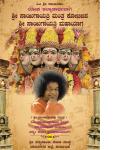 Sri Sai Gayatri Koti Mantra Japa Yagna