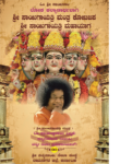 Ongoing Updates of Sai Gayatri Mahamantra across karnataka