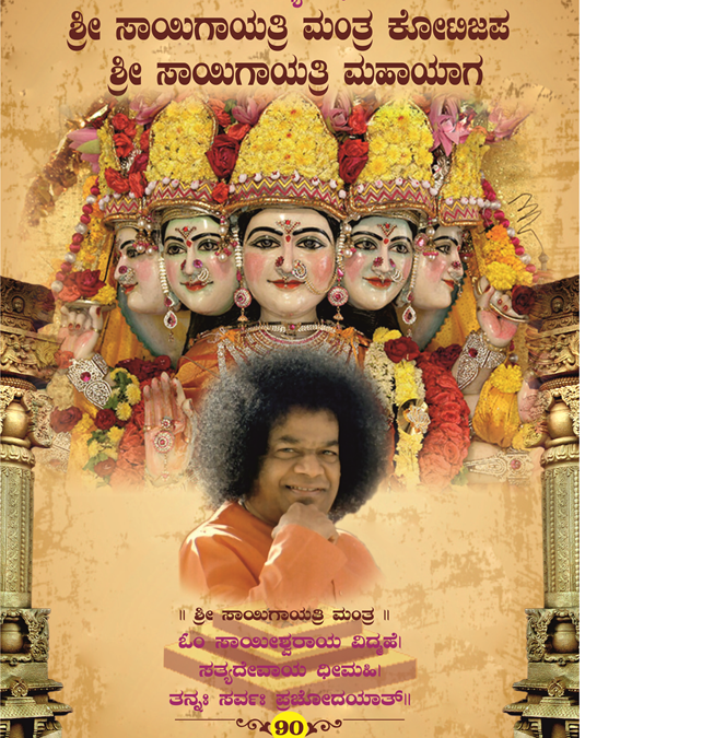 Ongoing Updates of Sai Gayatri Mahamantra across karnataka