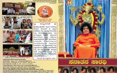 Sanatana Sarathi – February 2017 issue