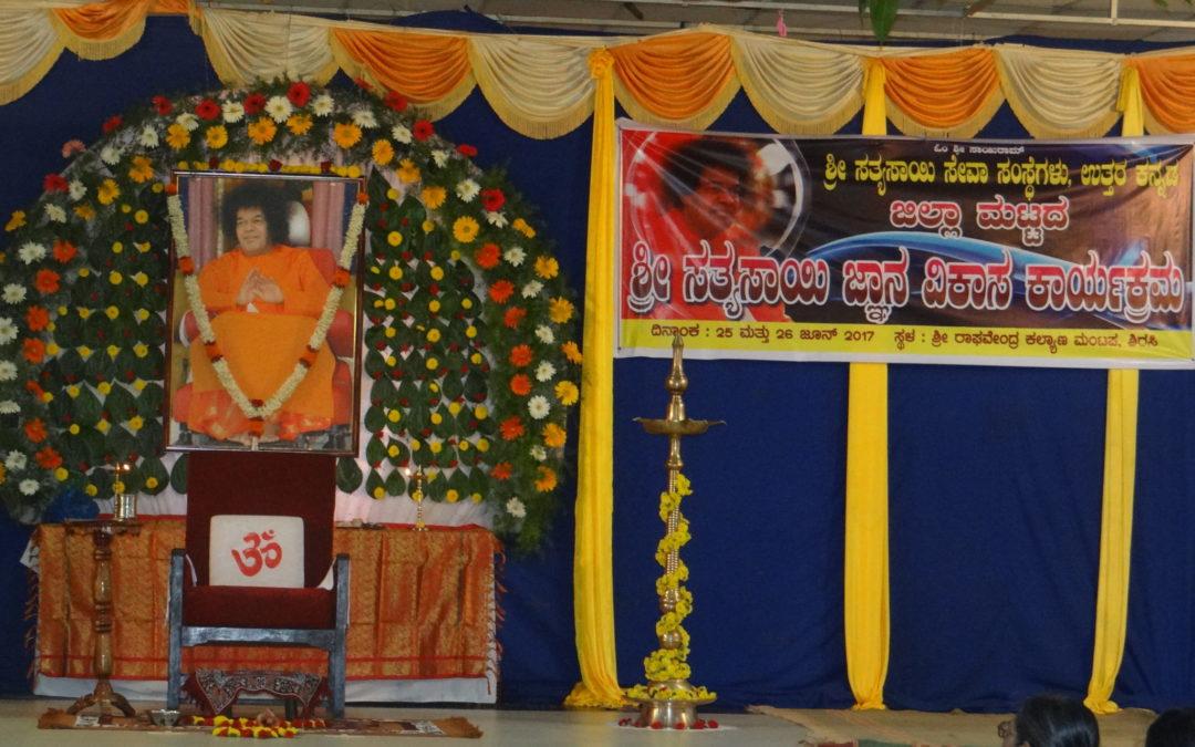 Sri Sathya Sai Jnana Vikas Program – Uttara kannada
