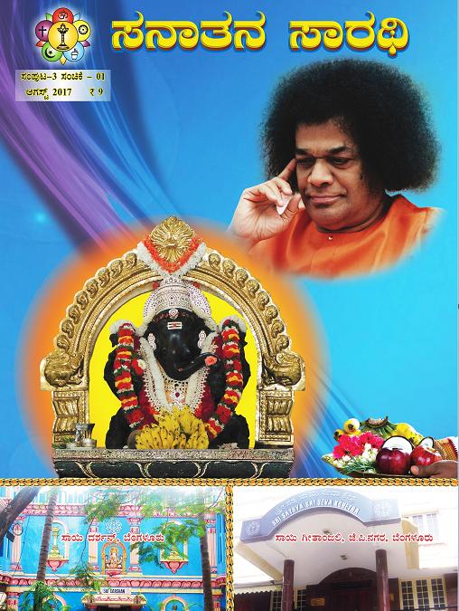 Sanatana Sarathi – August 2017 issue