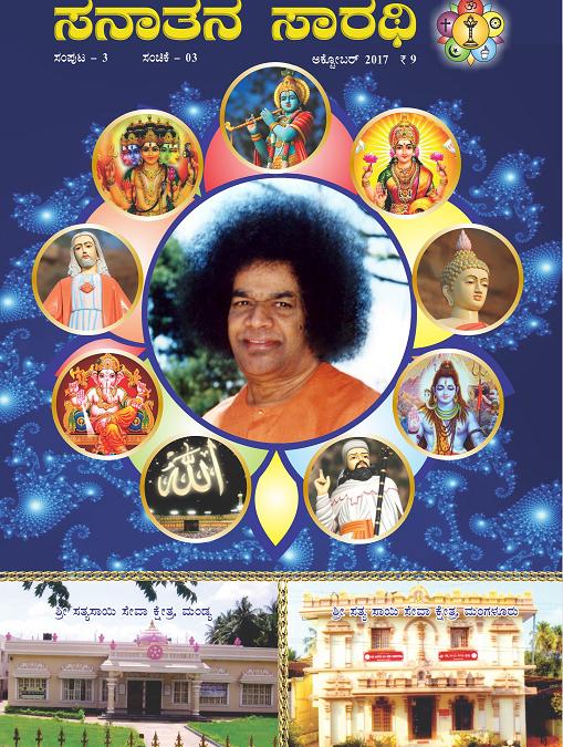 Sanatana Sarathi – October 2017 issue
