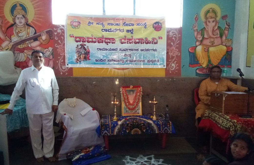 Ramakatha Rasavahini at Divya Chethana School Ramanagara