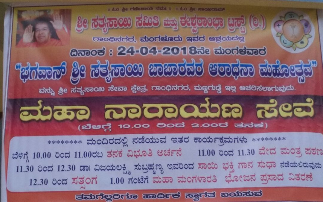 Aradhana Mahotsava @ Dakshina Kannada District