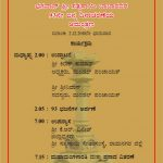 93 Special Bhajans on account of Swamis Birthday at Devarahosahalli, Ramanagara