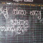 National Essay writing competition at SSSVJ school, Belagavi