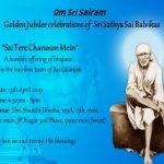 """Sai Tere Charanon Mein"", A humble offering of Bhajans by the Balvikas team of Sai Gitanjali, J.P.Nagar."