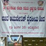 Ayurvedic Medical Camp @ Perdoor, Udupi District on 8th September, 2019